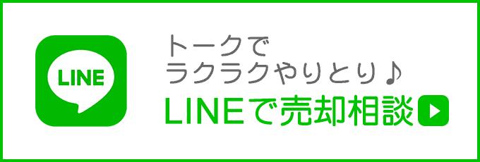 LINEで売却相談